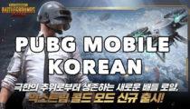 PUBG Mobile Korean Download